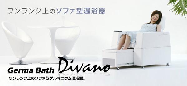 divano_img_top